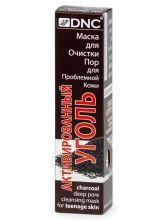 Активированный Уголь - Маска для очистки пор для проблемной кожи, для тинэйджеров (туба), 50мл