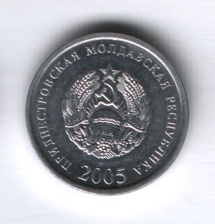 5 копеек 2005 года Приднестровская Молдавская республика