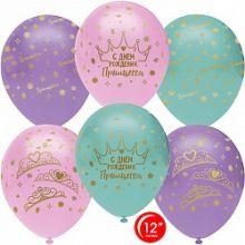 Шар (12''/30 см) С Днем Рождения, Принцесса!, Ассорти, пастель, 5 ст, 50 шт.