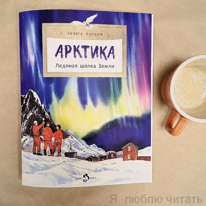 Книга «Арктика. Ледяная шапка Земли»