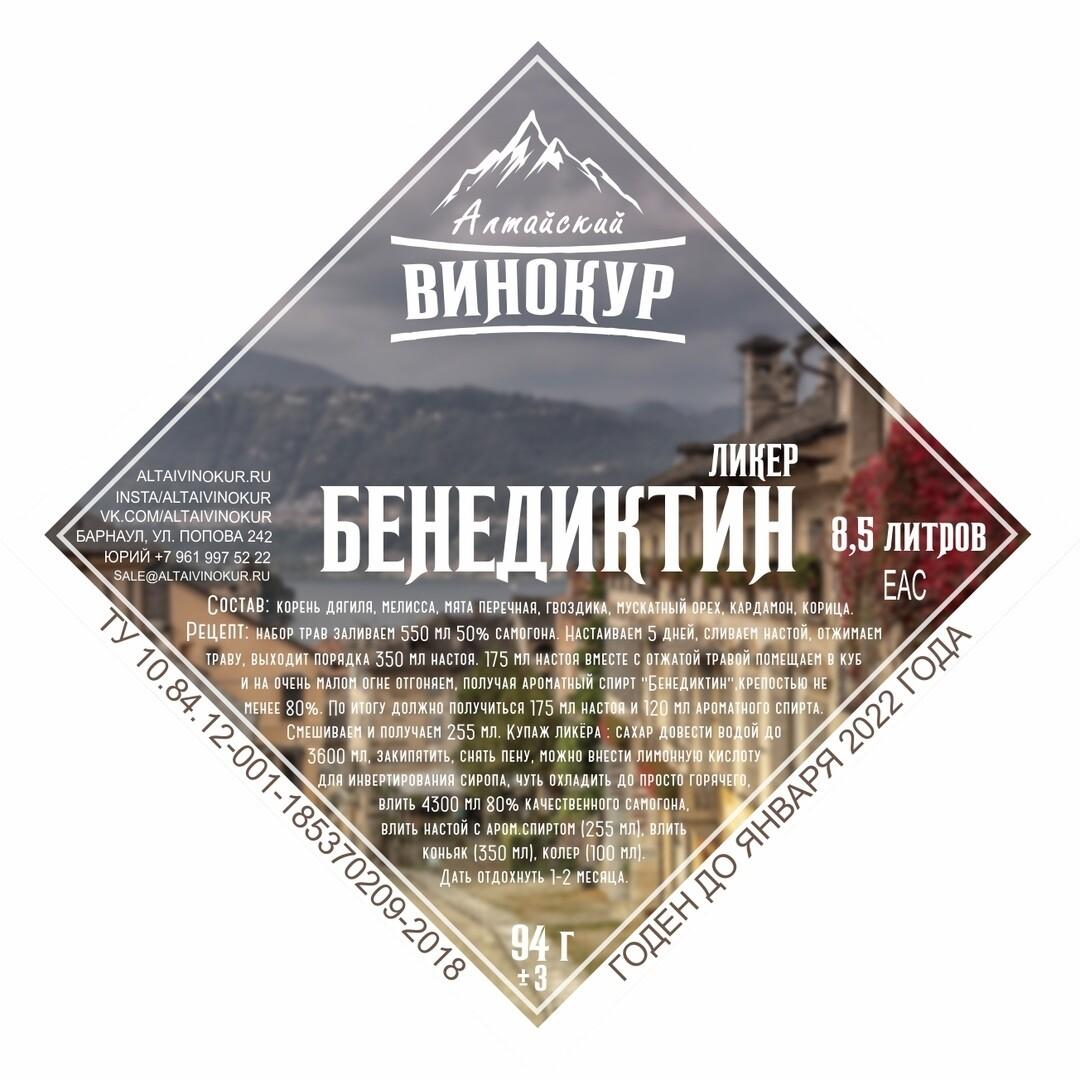 Набор трав Ликер Бенедиктин (Алтайский Винокур)
