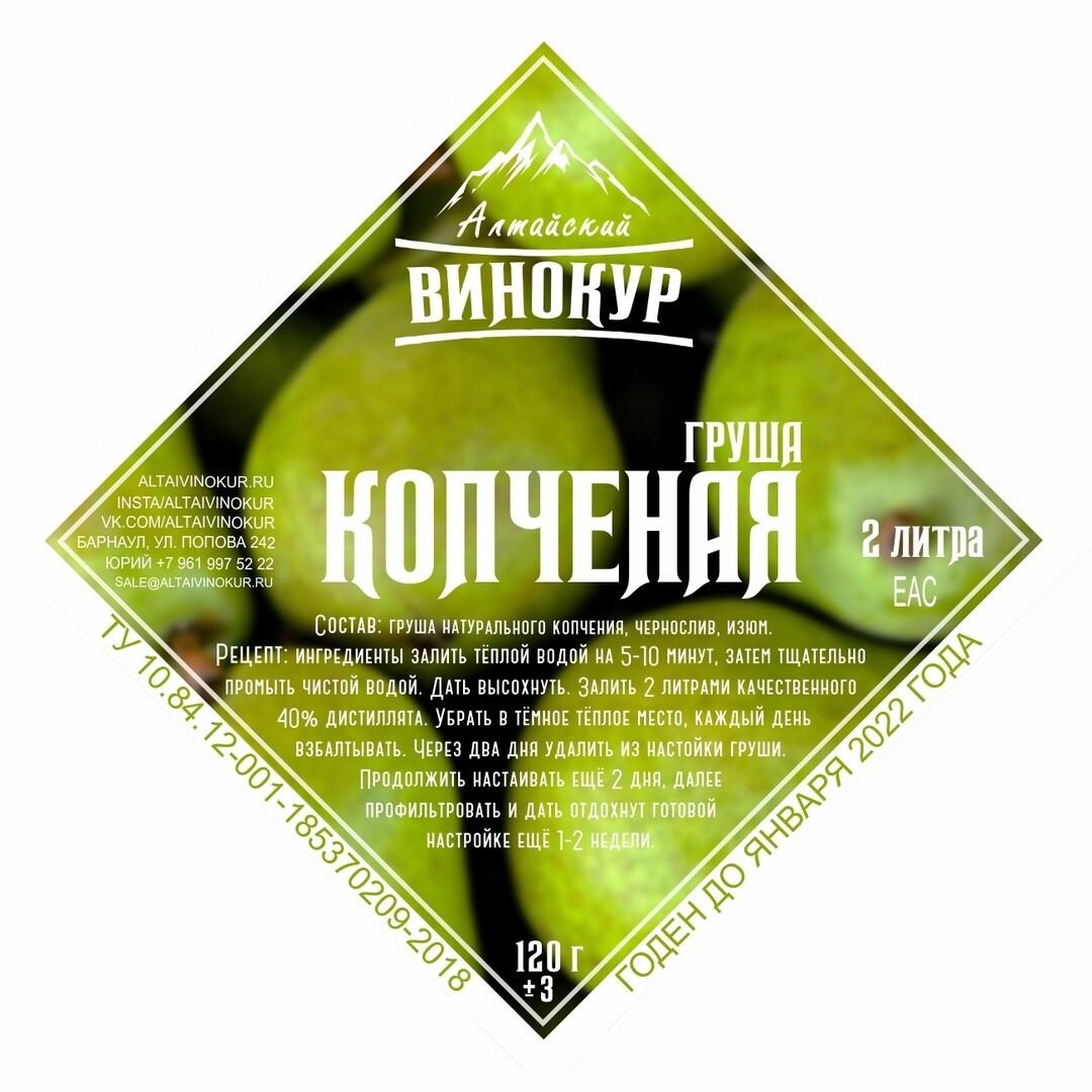 Набор для настаивания Копченая Груша (Алтайский Винокур)