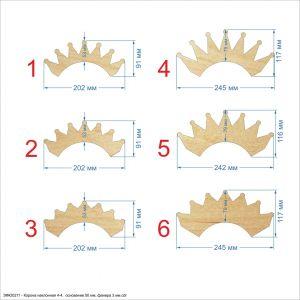 Шаблон ''Корона наклонная 4-4, основание 50 мм'' , фанера 3 мм (1уп = 5шт)