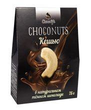 Конфеты CHOCONUTS Кешью в шоколаде 75г