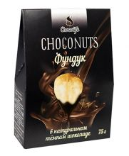 Конфеты CHOCONUTS Фундук в шоколаде 75г