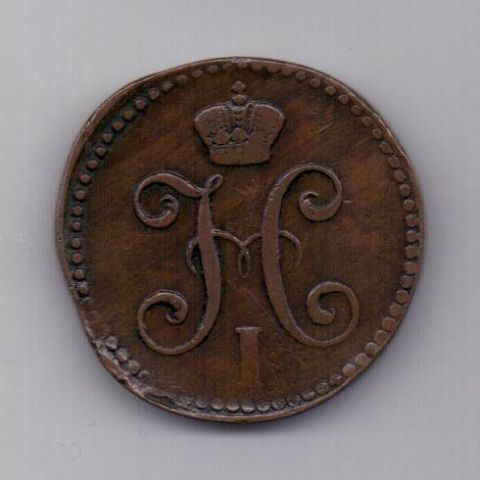 2 копейки 1842 года XF