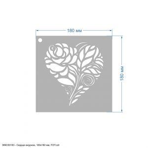 `Трафарет ''Сердце ажурное, 180*180 мм'' , ПЭТ 0,7 мм