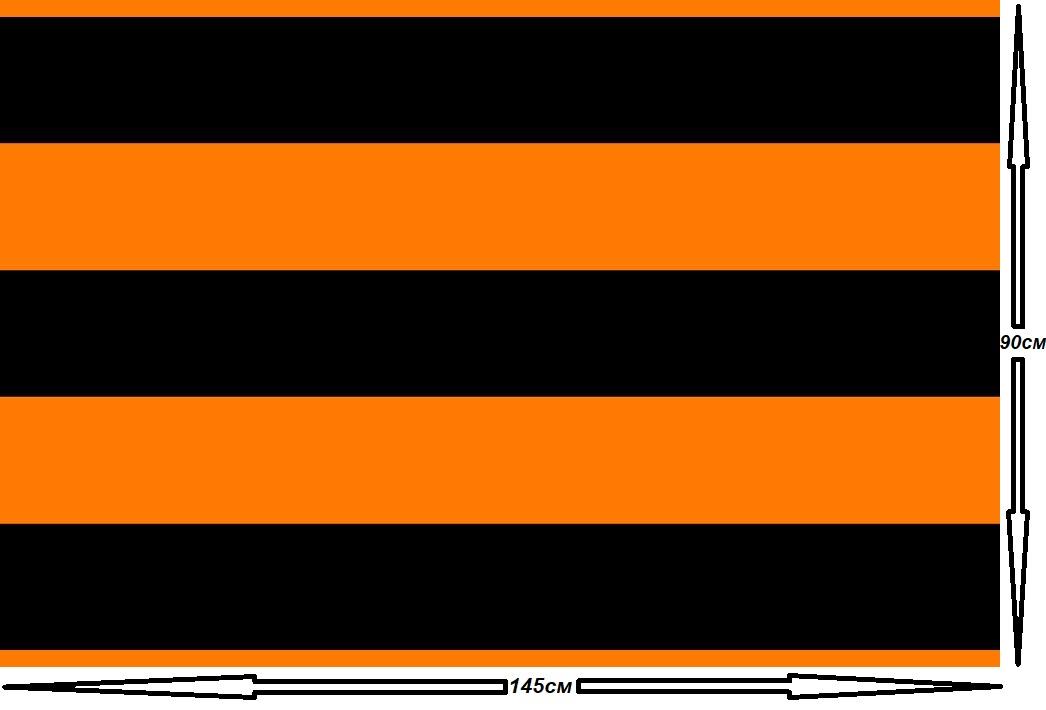 Флаг Георгиевский 90х145см