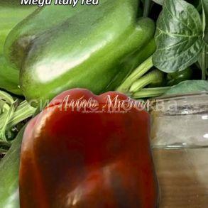 Перец сладкий Мега Италия красный (Авторский Мязиной),5 шт