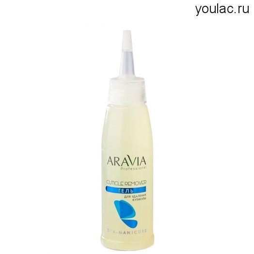 Гель для удаления кутикулы Cuticle Remover, 100 мл, ARAVIA Professional