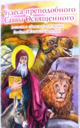 Чудеса преподобного Саввы Освященного. Рассказы о святом в изложении для детей.