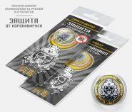 10 РУБЛЕЙ — защита от КОРОНОВИРУСа, гравировка, в открытке