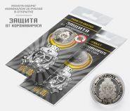 25 РУБЛЕЙ — защита от КОРОНОВИРУСа, гравировка, в открытке
