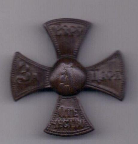 Крест 1881 - 1894  За Веру Царя Отечество