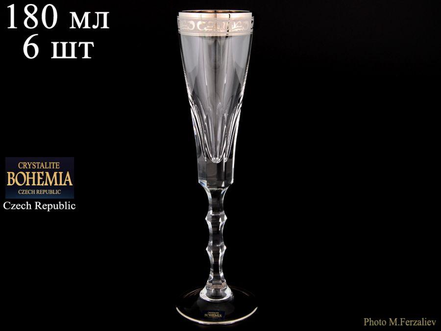 """Набор фужеров для шампанского 180 мл """"ROMANA"""", 6 шт."""