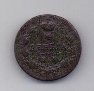 деньга 1811 года Редкий год
