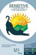 LiveRa Sensitive Корм для кошек с чувствительным пищеварением. 10кг.