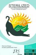 LiveRa Adult STERILIZED Полнорационный корм для стерилизованных кошек, 10кг.