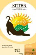 LiveRa Kitten Полнорационный корм для котят, 0,5кг
