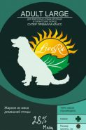 LiveRa Adult Large Полнорационный корм для собак крупных пород, 3кг.