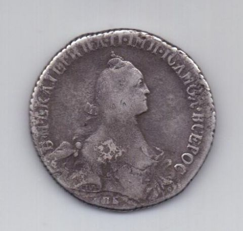 полтина 1764 года СА Екатерина II