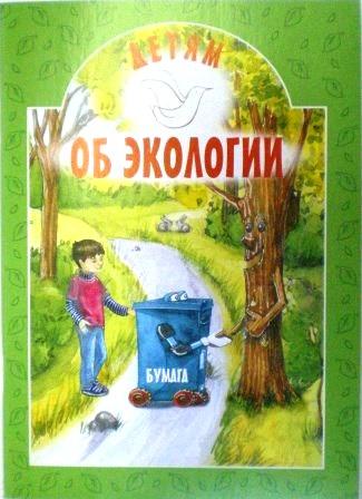 Детям об экологии. Православная детская литература