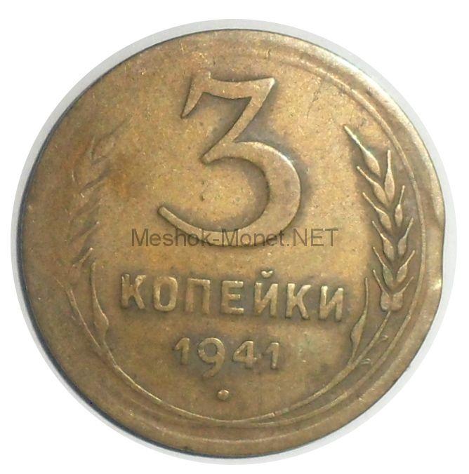 3 копейки 1941 года # 4