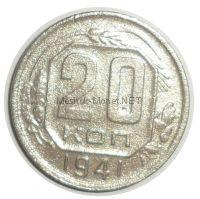 20 копеек 1941 года # 3