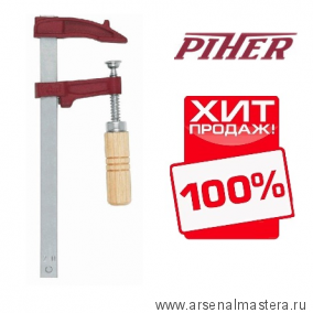 ХИТ! Струбцина винтовая F-образная Piher MM 30 х 7 см деревянная рукоять 4000N М00005907