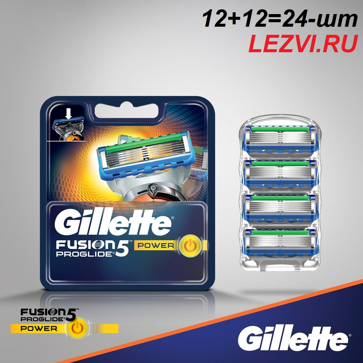 ЛЕЗВИЯ GILLETTE PROGLIDE Power (24ШТ)