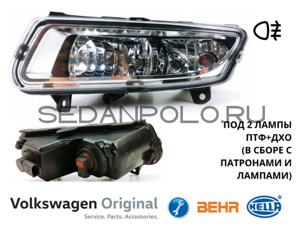 Фара противотуманная левая Volkswagen Polo Sedan ПТФ Оригинал HELLA