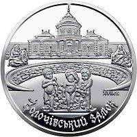 Золочевский замок 5 гривен Украина 2020
