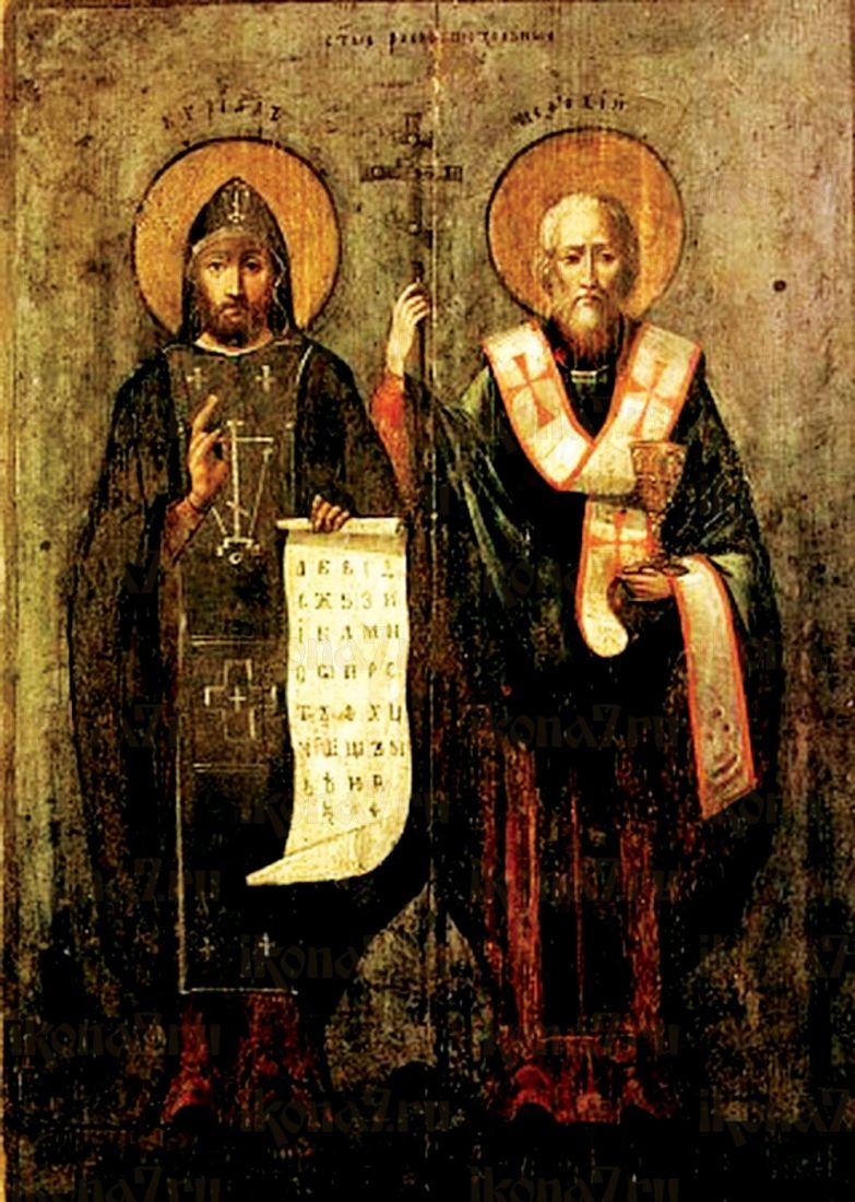 Икона Кирилл и Мефодий
