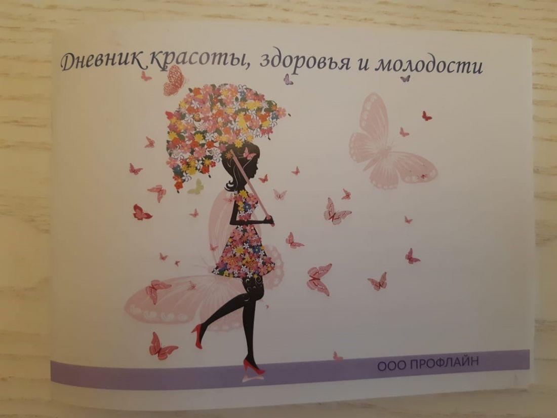 Дневник красоты, здоровья и молодости