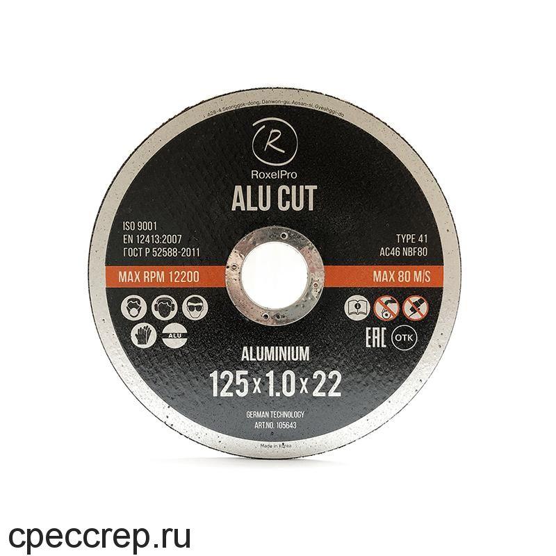 Отрезной круг ROXTOP ALU CUT 125 x 1.0 x 22мм, Т41, алюминий