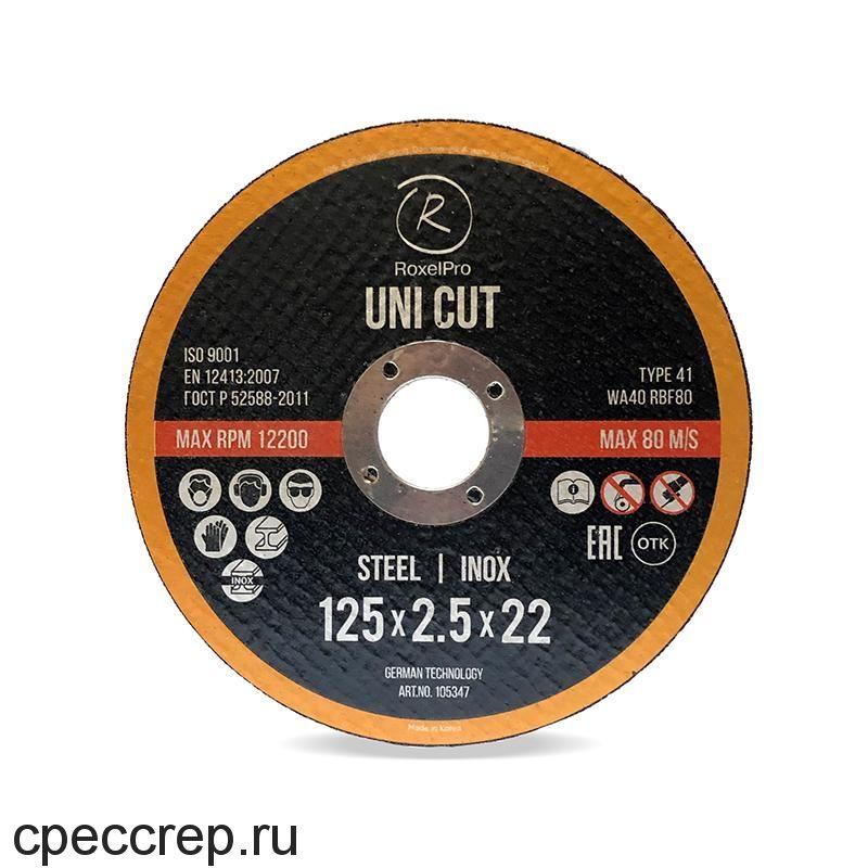 Отрезной круг ROXTOP UNI CUT 125 x 1.6 x 22мм, Т41, нерж.сталь, металл