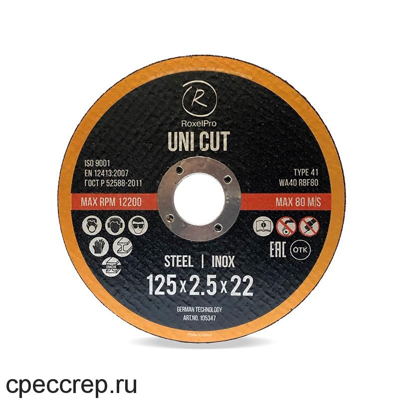 Отрезной круг ROXTOP UNI CUT 230 x 3.0 x 22мм, Т41, нерж.сталь, металл