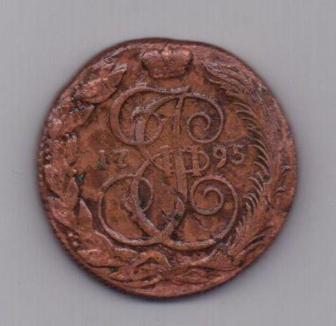 5 копеек 1795 года КМ