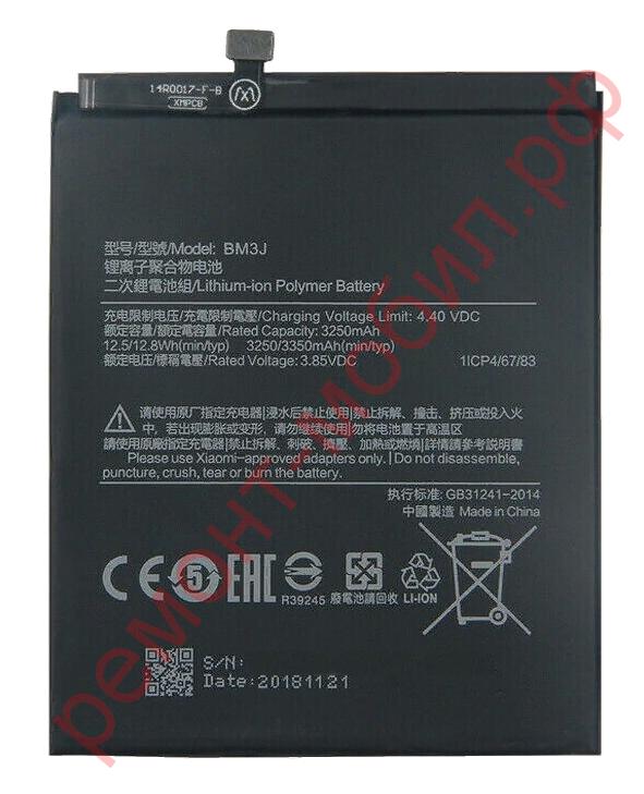 Аккумулятор для Xiaomi Mi 8 Lite ( BM3J )