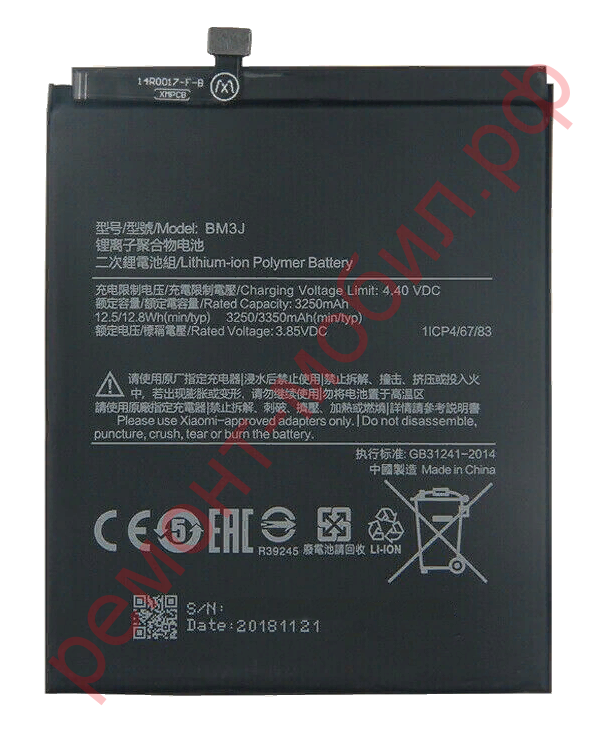 Аккумулятор для Xiaomi Mi 8 Lite ( M1808D2TE / M1808D2TC ) ( BM3J )