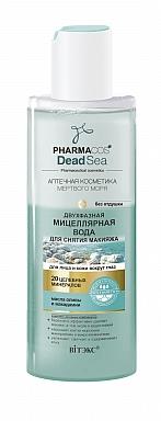 PHARMACOS DEAD SEA ДВУХФАЗНАЯ МИЦЕЛЛЯРНАЯ ВОДА для снятия макияжа для лица и кожи вокруг глаз 150 мл