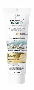 PHARMACOS DEAD SEA Специальный КРЕМ для лица для кожи, склонной к аллергии и раздражению 75 мл