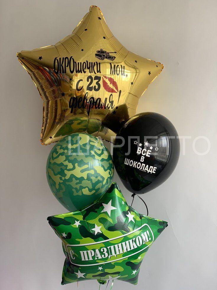 """Набор """"День Защитника Отечества"""" №11"""