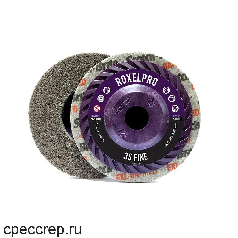 Нетканый прессованный круг ROXPRO 125х6х22мм, Triммable, 3S, Fine