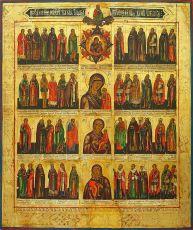 Икона Сказание каким святым какие благодати и исцеления даны от бога 19 век