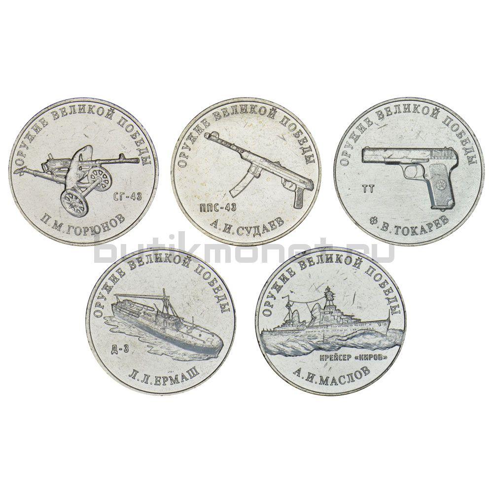 Набор монет 25 рублей 2020 ММД Оружие Великой Победы (конструкторы оружия) Второй выпуск 5 штук