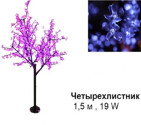 Светодиодное Led  дерево «Четырехлистник», сиреневый, 1,5 м, 19 W