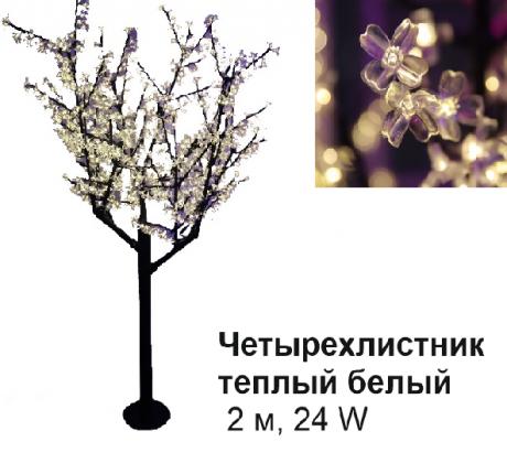 Светодиодное Led дерево «Четырехлистник», теплый белый, 2 м, 24W