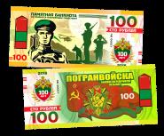 100 РУБЛЕЙ ФУТБОЛ ПАМЯТНАЯ СУВЕНИРНАЯ КУПЮРА - 100 ЛЕТ ПОГРАНИЧНОЙ СЛУЖБЕ СССР-РОССИЯ