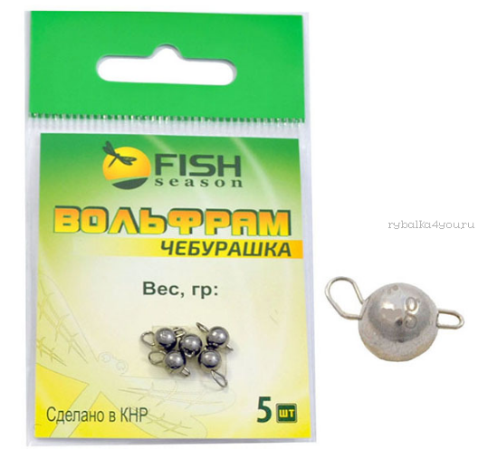 Вольфрамовый груз разборный Fish Season Чебурашка Wolfram 1 гр / упаковка 4 шт